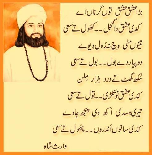 warish Shah Ishq